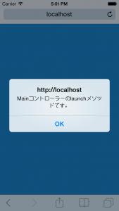 iOSシミュレータのスクリーンショット 2013.11.27 17.01.49